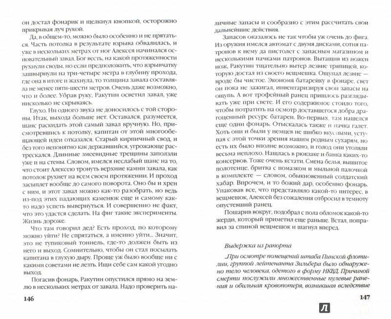 Иллюстрация 1 из 20 для Пограничник. Рейд смертника - Александр Конторович | Лабиринт - книги. Источник: Лабиринт