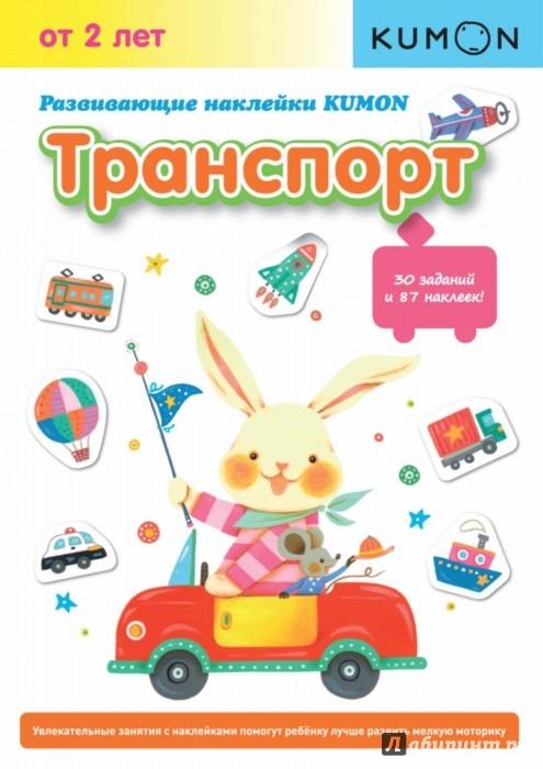 Иллюстрация 1 из 46 для KUMON. Развивающие наклейки KUMON. Транспорт - Тору Кумон | Лабиринт - книги. Источник: Лабиринт