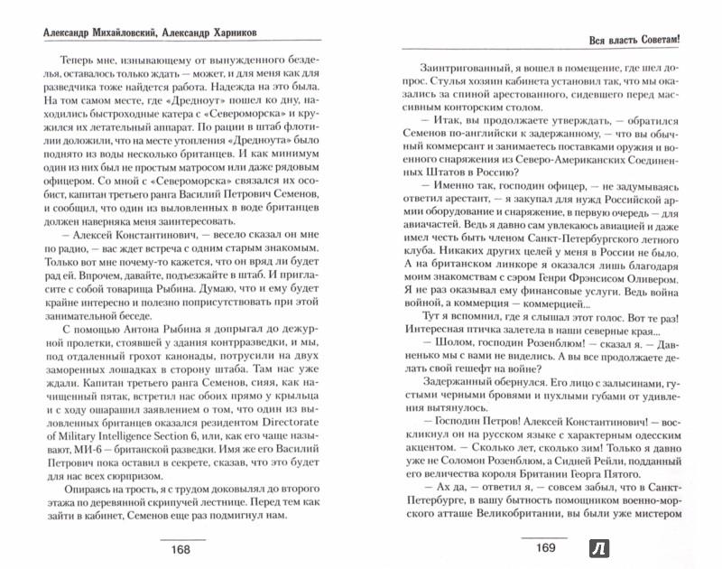 Иллюстрация 1 из 6 для Вся власть Советам! - Михайловский, Харников | Лабиринт - книги. Источник: Лабиринт