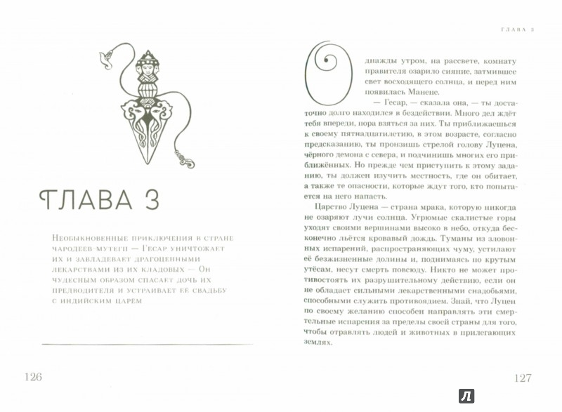 Иллюстрация 1 из 5 для Необыкновенная жизнь Гесара, царя Линга - Давид-Ниэль, Йонгден | Лабиринт - книги. Источник: Лабиринт
