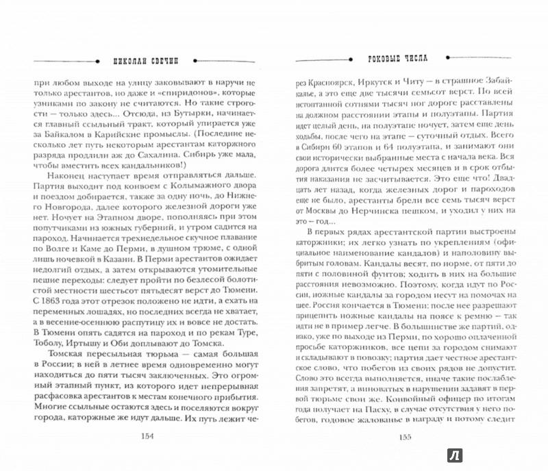 Иллюстрация 1 из 7 для Роковые числа - Николай Свечин | Лабиринт - книги. Источник: Лабиринт