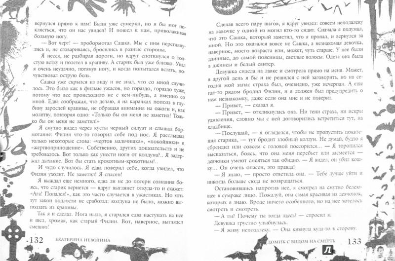 Иллюстрация 1 из 16 для Большая книга ужасов. Коллекция кошмаров - Неволина, Арсеньева, Охотников | Лабиринт - книги. Источник: Лабиринт