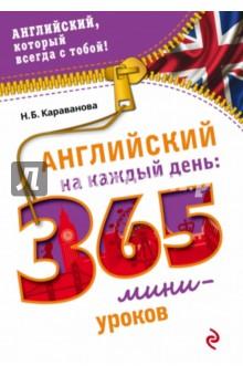 Английский на каждый день. 365 мини-уроков л в доровских древнегреческий язык учебное пособие