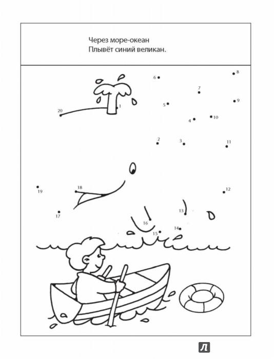 Иллюстрация 1 из 15 для Рисуй по точкам и раскрашивай. Компьютер | Лабиринт - книги. Источник: Лабиринт