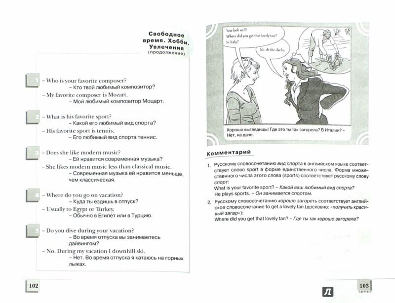 Иллюстрация 1 из 9 для 300 базовых английских языковых моделей - Наталья Караванова | Лабиринт - книги. Источник: Лабиринт
