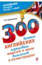 300 базовых английских языковых моделей, Караванова Наталья Борисовна