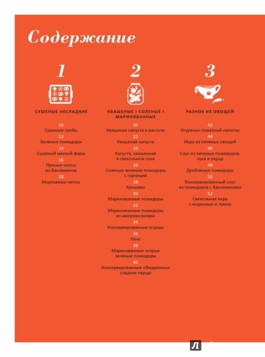 Иллюстрация 1 из 16 для Вкусный погребок. Домашние заготовки - Ирина Кутовая   Лабиринт - книги. Источник: Лабиринт
