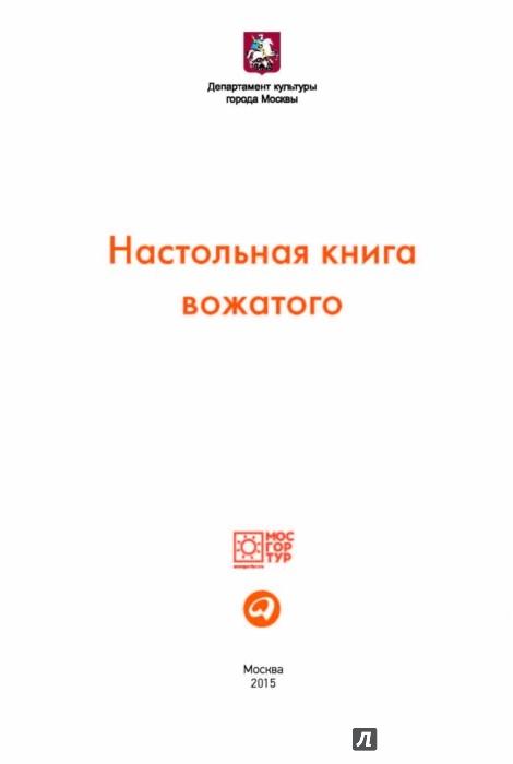 Иллюстрация 1 из 30 для Настольная книга вожатого - Овчинников, Лосева, Зинькевич | Лабиринт - книги. Источник: Лабиринт