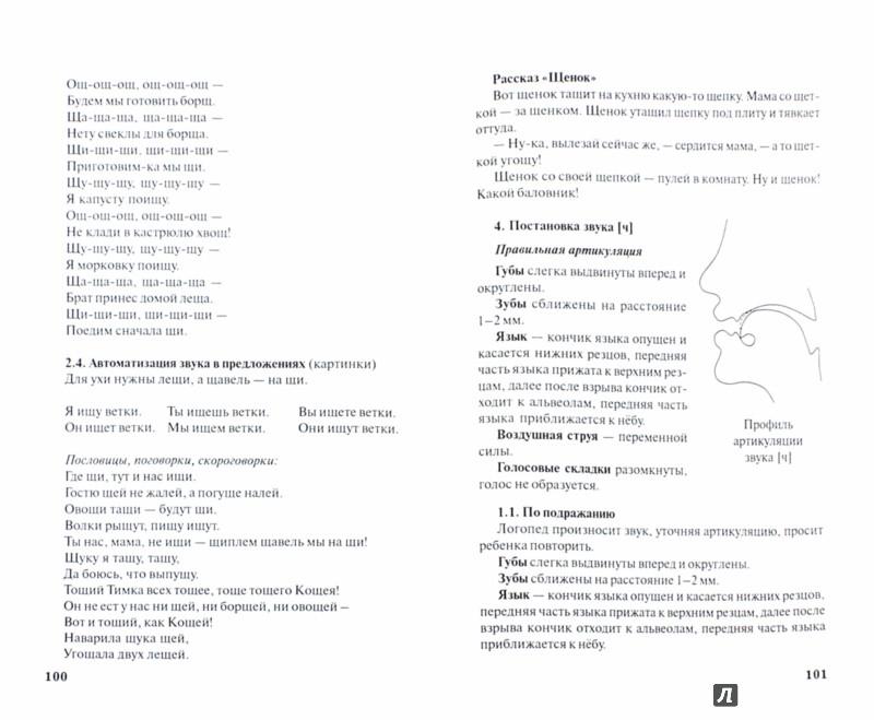 Иллюстрация 1 из 5 для Исправление звукопроизношения у дошкольников. Практическое пособие - Вера Акименко | Лабиринт - книги. Источник: Лабиринт