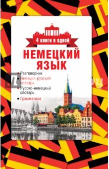 Немецкий язык. 4 книги в одной книги издательство аст немецкий язык 4 книги в одной