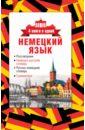 Немецкий язык. 4 книги в одной