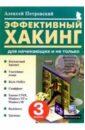 Эффективный хакинг для начинающих и не только, Петровский Алексей