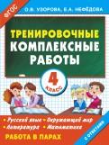 Тренировочные комплексные работы в начальной школе. 4 класс. ФГОС