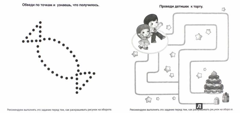 Иллюстрация 1 из 10 для Раскрась водой. Вкусняшки | Лабиринт - книги. Источник: Лабиринт