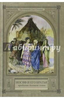 Иосиф и его братья. Проблемы большой семьи