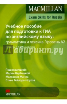 где купить  Macmillan Exam Skills for Russia Gram&Voc A2 Teacher`s Book  по лучшей цене