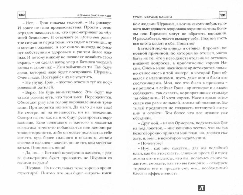 Иллюстрация 1 из 11 для Грон. Сердце Башни - Роман Злотников | Лабиринт - книги. Источник: Лабиринт