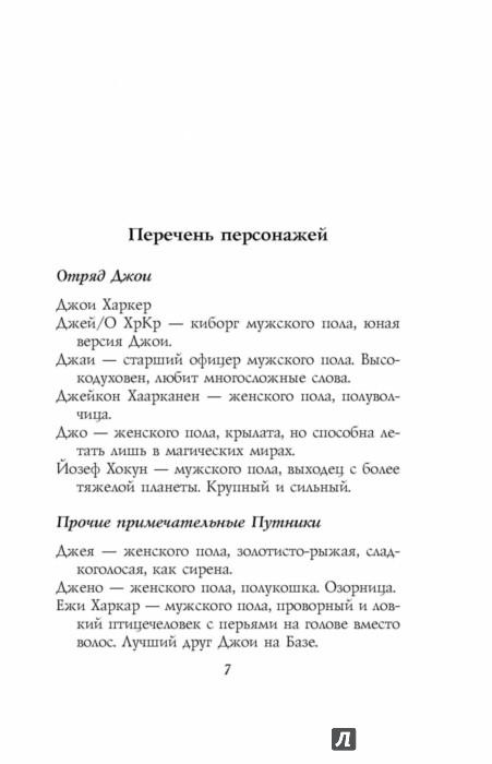 Иллюстрация 1 из 31 для Интермир. Серебряная греза - Гейман, Ривз, Ривз | Лабиринт - книги. Источник: Лабиринт