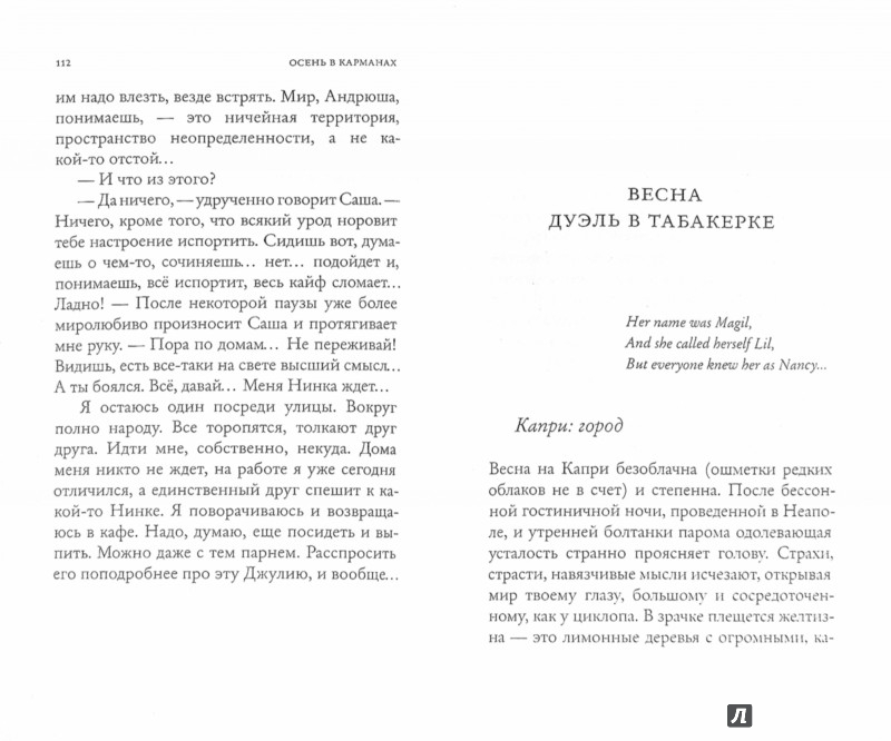 Иллюстрация 1 из 16 для Осень в карманах - Андрей Аствацатуров | Лабиринт - книги. Источник: Лабиринт