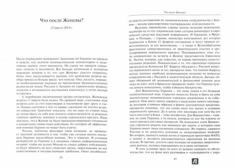 Иллюстрация 1 из 5 для Украинский кризис через призму международных отношений - Игорь Иванов | Лабиринт - книги. Источник: Лабиринт