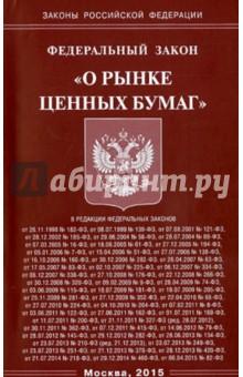 Федеральный закон О рынке ценных бумаг о государственной регистрации недвижимости 218 фз