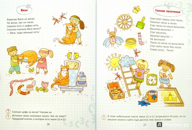 Иллюстрация 1 из 28 для Забавные стихи для развития речи - Татьяна Павлова-Зеленская | Лабиринт - книги. Источник: Лабиринт