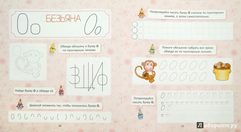 Иллюстрация 1 из 5 для Прописи для дошколят. Учимся писать буквы - Валерия Мельникова | Лабиринт - книги. Источник: Лабиринт