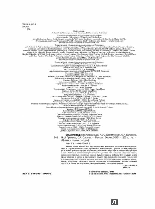 Иллюстрация 1 из 43 для Энциклопедия великих людей - Буланова, Богуминская, Громова | Лабиринт - книги. Источник: Лабиринт