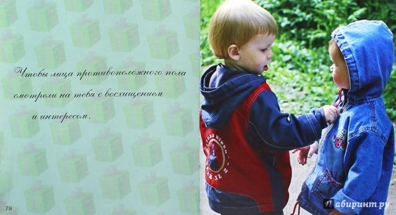Иллюстрация 1 из 20 для С днем рождения! - Н. Матушевская | Лабиринт - книги. Источник: Лабиринт