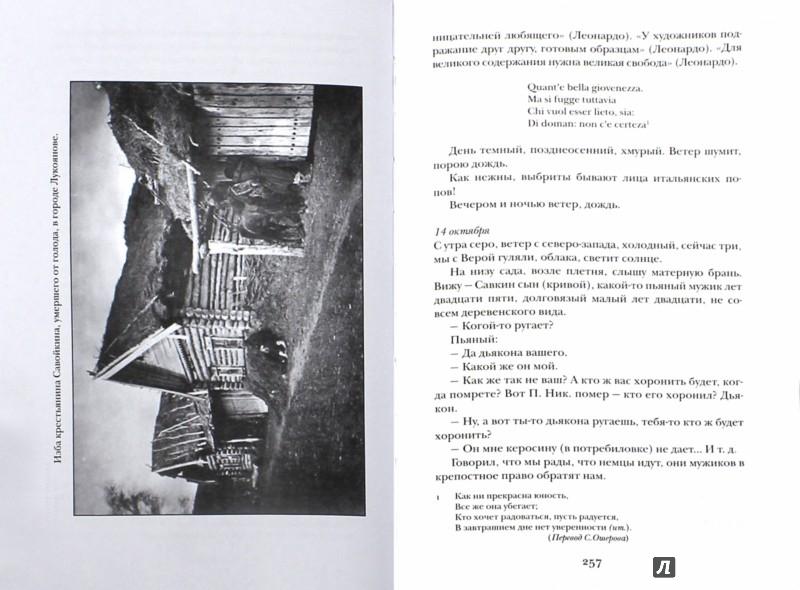 Иллюстрация 1 из 32 для Темные аллеи. Окаянные дни. Повести и рассказы - Иван Бунин | Лабиринт - книги. Источник: Лабиринт