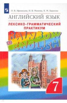 Гдз по английскому 7 класс афанасьева2015