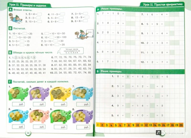 Иллюстрация 1 из 33 для Математика. 1 класс. Занятия для начальной школы | Лабиринт - книги. Источник: Лабиринт