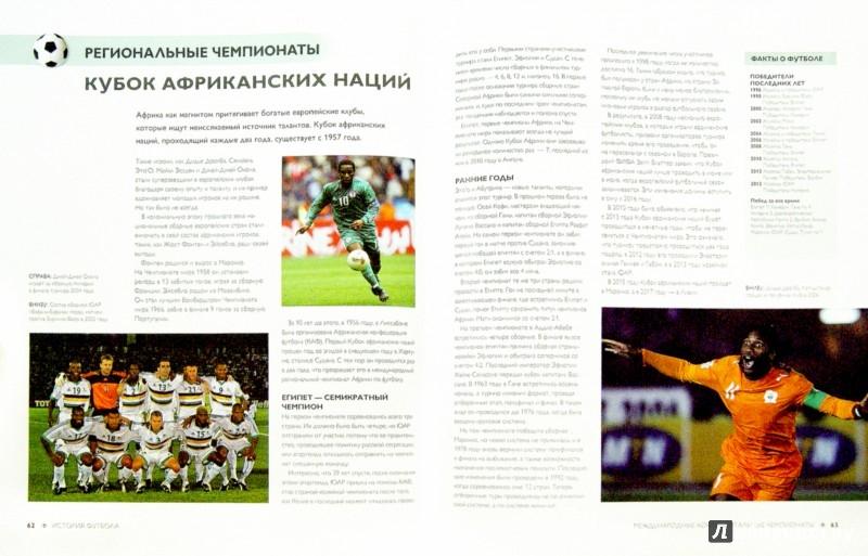 Иллюстрация 1 из 13 для Мировой Футбол | Лабиринт - книги. Источник: Лабиринт