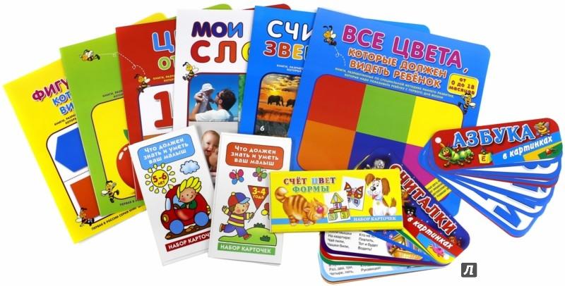 Иллюстрация 1 из 8 для Полный курс занятий с детьми от 0 до 3 лет. Интеллектуальное развитие | Лабиринт - книги. Источник: Лабиринт