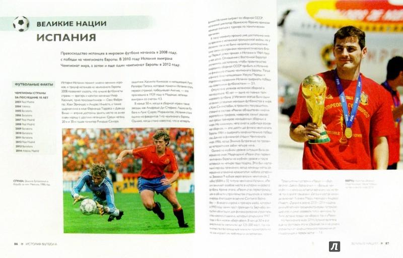 Иллюстрация 1 из 6 для Энциклопедия футбола | Лабиринт - книги. Источник: Лабиринт