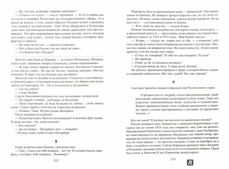 Иллюстрация 1 из 11 для Моонзунд - Валентин Пикуль | Лабиринт - книги. Источник: Лабиринт