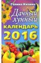 Кизима Галина Александровна Дачный лунный календарь на 2016 год
