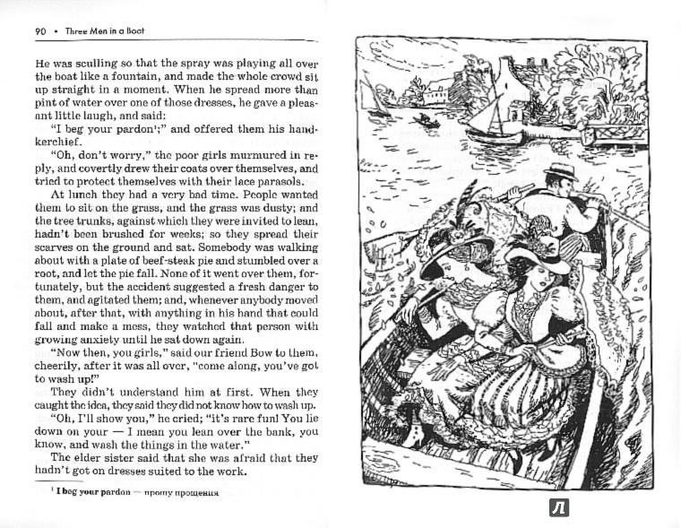 Иллюстрация 1 из 5 для Трое в лодке, не считая собаки - Клапка Джером | Лабиринт - книги. Источник: Лабиринт