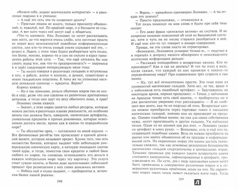 Иллюстрация 1 из 10 для Нейтральные миры - Константин Муравьев | Лабиринт - книги. Источник: Лабиринт