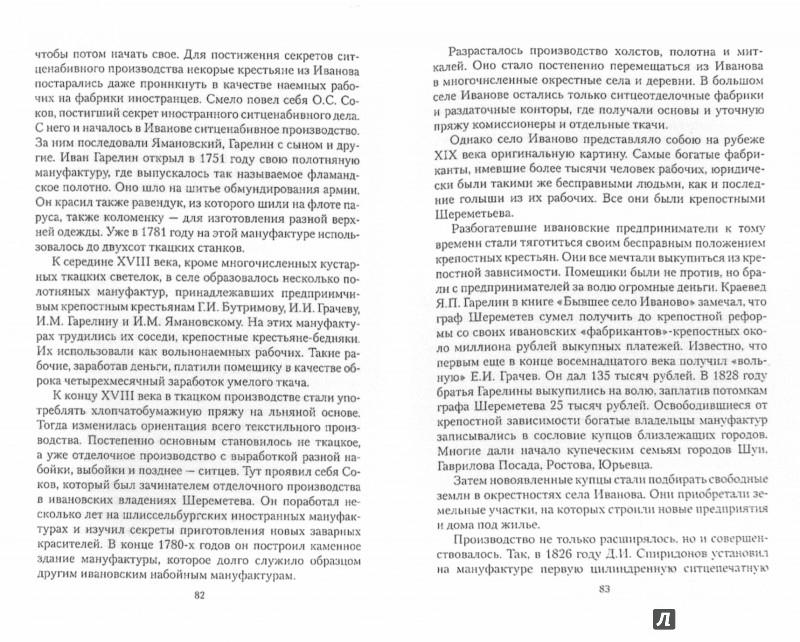 Иллюстрация 1 из 6 для Русские предприниматели. Двигатели прогресса | Лабиринт - книги. Источник: Лабиринт