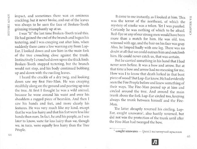 Иллюстрация 1 из 6 для До Адама. Книга для чтения на английском языке. Неадаптированный текст - Джек Лондон | Лабиринт - книги. Источник: Лабиринт
