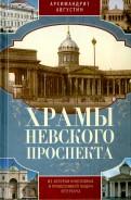 Храмы Невского проспекта. Из истории инославных