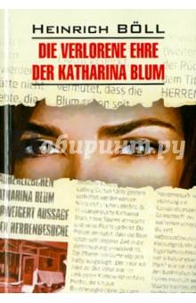 Потерянная честь Катерины Блюм. Книга для чтения на немецком языке
