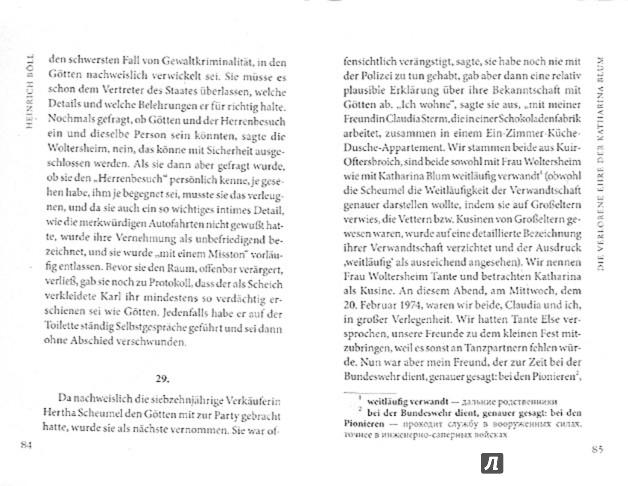 Иллюстрация 1 из 21 для Потерянная честь Катерины Блюм. Книга для чтения на немецком языке - Генрих Белль | Лабиринт - книги. Источник: Лабиринт
