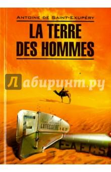 Планета людей. Книга для чтения  на французском языке. Неадаптированный текст