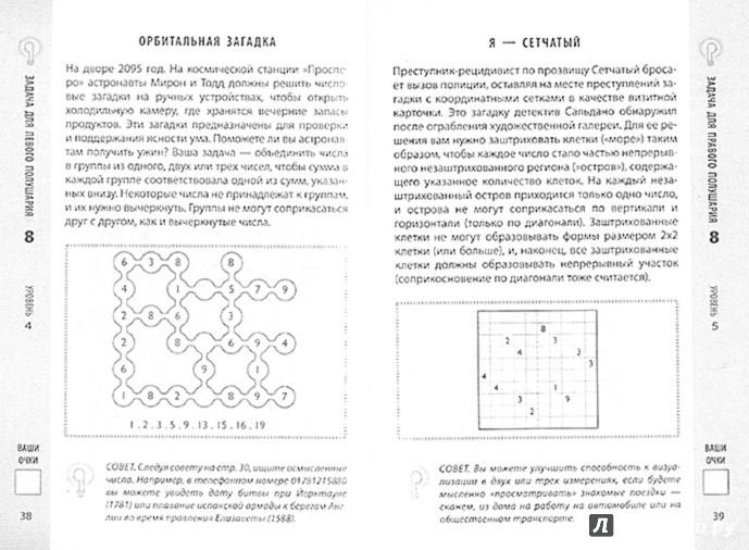 Иллюстрация 1 из 3 для 50 лучших головоломок для развития левого и правого полушария мозга - Чарльз Филлипс   Лабиринт - книги. Источник: Лабиринт