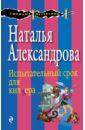 Александрова Наталья Николаевна Испытательный срок для киллера