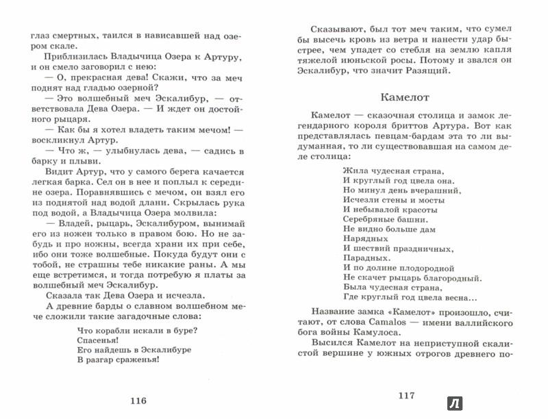 Иллюстрация 1 из 29 для Рыцари Круглого стола. Мифы и легенды народов Европы | Лабиринт - книги. Источник: Лабиринт