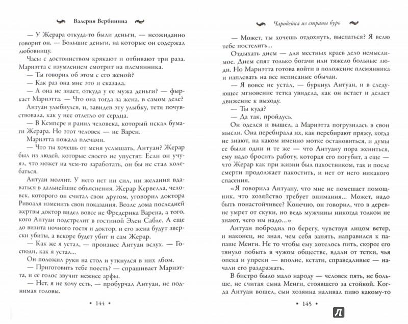 Иллюстрация 1 из 11 для Чародейка из страны бурь - Валерия Вербинина | Лабиринт - книги. Источник: Лабиринт