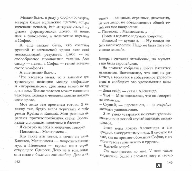 Иллюстрация 1 из 11 для Летающие качели - Виктория Токарева | Лабиринт - книги. Источник: Лабиринт